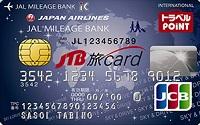 JTB旅カード JMB JCB