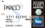 PARCOカード クラスS/AMEX