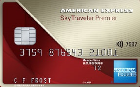アメリカン・エキスプレス・スカイ・トラベラー・プレミア・カード