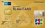 東京メトロ To Me CARD ゴールド JCB