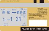 東京メトロ To Me CARD ゴールド PASMO JCBの裏面(定期券機能)