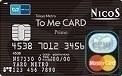 東京メトロ To Me CARD Prime VISA