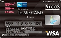 東京メトロ To Me CARD Prime PASMO VISA