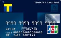 Tカード プラス(TSUTAYA)(JCB)