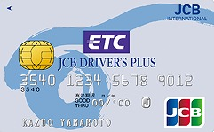 ドライバーズプラスコースETC/JCB 一般カード