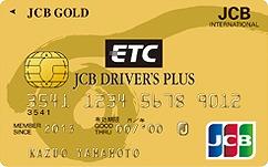 ドライバーズプラスコースETC/JCB ゴールド