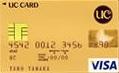 UC ゴールドカード