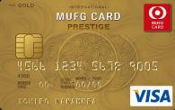 MUFGカード・ゴールドプレステージ(VISA)