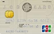 JCBカード(一般)