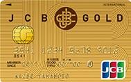 JCBカード(ゴールドカード)