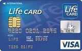 ライフ・カード(海外旅行保険付き)