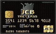 JCBザ・クラス(JCBブラックカード)