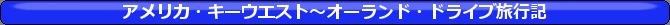 アメリカ・キーウエスト〜オーランド・ドライブ旅行記
