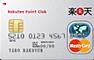 楽天カード(Master Card)