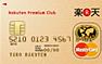 楽天プレミアムカード(Master Card)