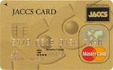 ジャックスカード・ゴールド/Master Card